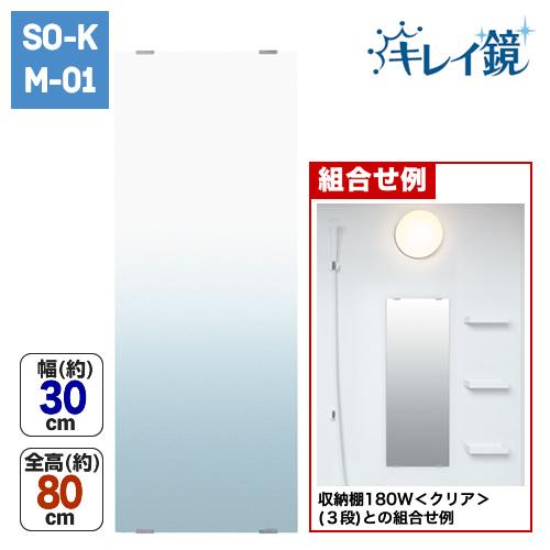 タテ長ミラー(3080) キレイ鏡