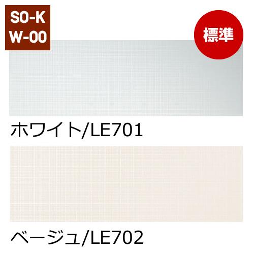 全面張り:Lパネル(EB)ホワイト /Lパネル(EB)ベージュ