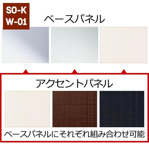 アクセント張り:アクセントパネル(EB)+Lパネル(EB)ベージュ /Lパネル(EB)ホワイト /Lパネル(マット)ホワイト
