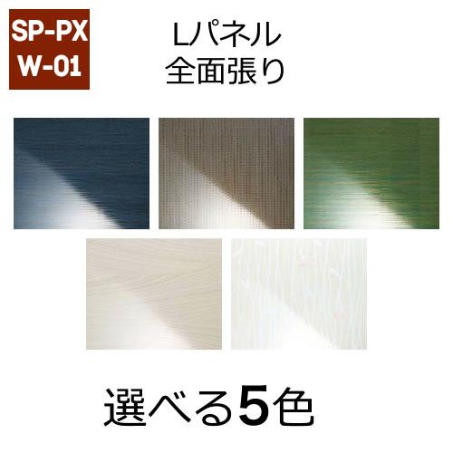 全面張り:Lパネル(HG) 選べる5色