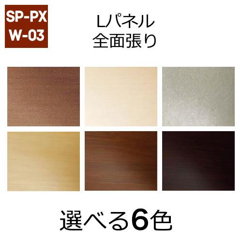 全面張り:Lパネル(HT) 選べる6色