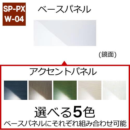 アクセント張り:アクセントパネル:Lパネル(HG)+ベースパネル:Lパネル(鏡面)ホワイト