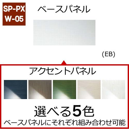 アクセント張り:アクセントパネル:Lパネル(HG)+ベースパネル:Lパネル(EB)ホワイト