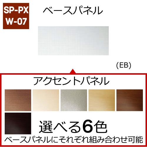 アクセント張り:アクセントパネル:Lパネル(HT)+ベースパネル:Lパネル(EB)ホワイト