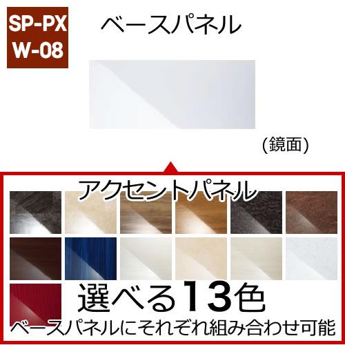 アクセント張り:アクセントパネル:Lパネル(鏡面)+ベースパネル:Lパネル(鏡面)ホワイト