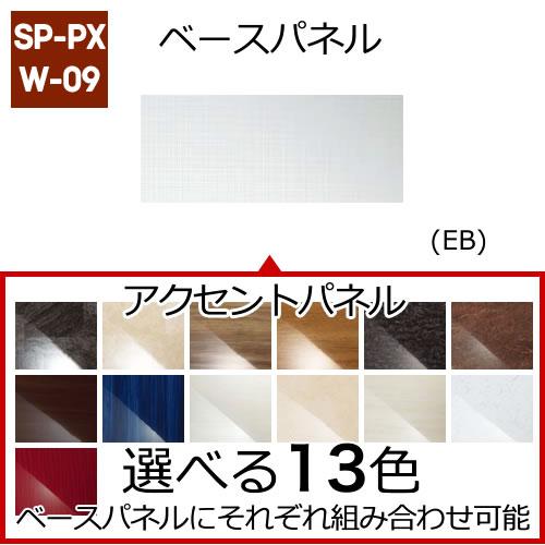 アクセント張り:アクセントパネル:Lパネル(鏡面)+ベースパネル:Lパネル(EB)ホワイト