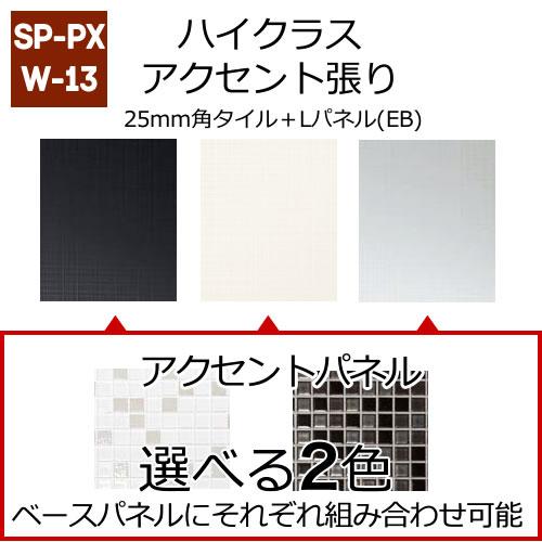 ハイクラスアクセント張り:アクセントパネル:25mm角タイル+ベースパネル:Lパネル(EB)