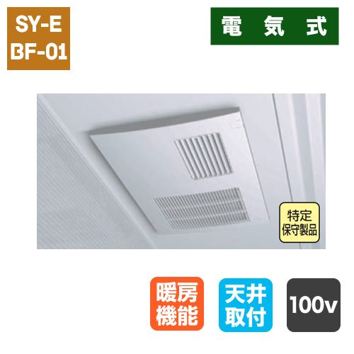 暖房換気扇 AC100V