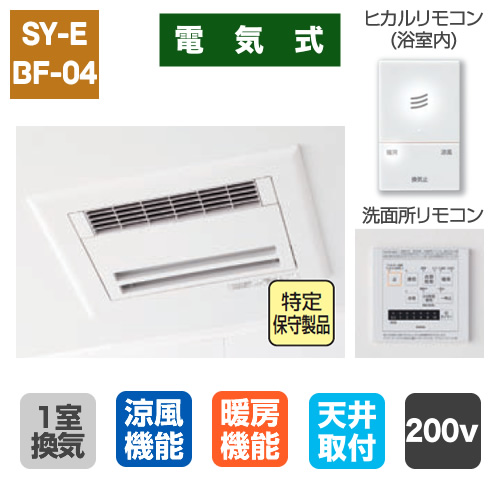 浴室換気暖房換気扇「三乾王」 ヒカルリモコン(浴室内)付き 1室換気 200V