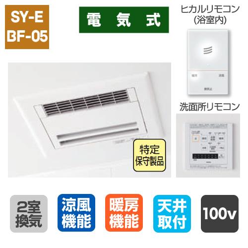 浴室換気暖房換気扇「三乾王」 ヒカルリモコン(浴室内)付き 2室換気(浴室+洗面所用) 100V