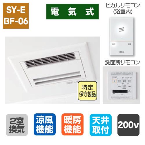 浴室換気暖房換気扇「三乾王」 ヒカルリモコン(浴室内)付き 2室換気(浴室+洗面所用) 200V
