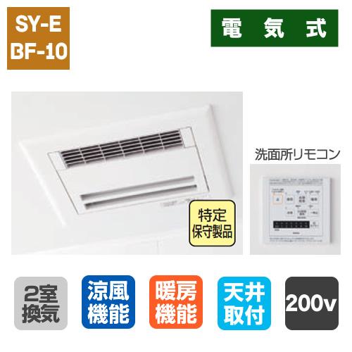 浴室換気暖房換気扇「三乾王」 ヒカルリモコン(浴室内)なし 2室換気(浴室+洗面所用) 200V