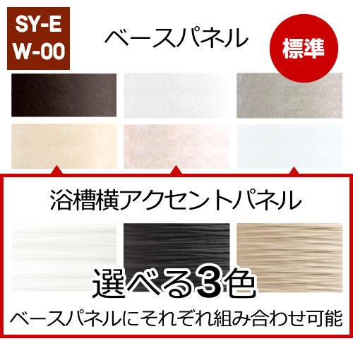 浴槽横アクセントプラン[セラミックウォール] 選べる18パターン