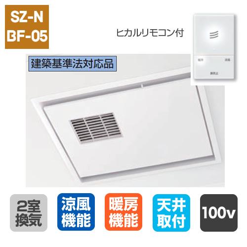 浴室換気暖房換気扇「三乾王」 ヒカルリモコン(浴室内)付き 2室換気 100V