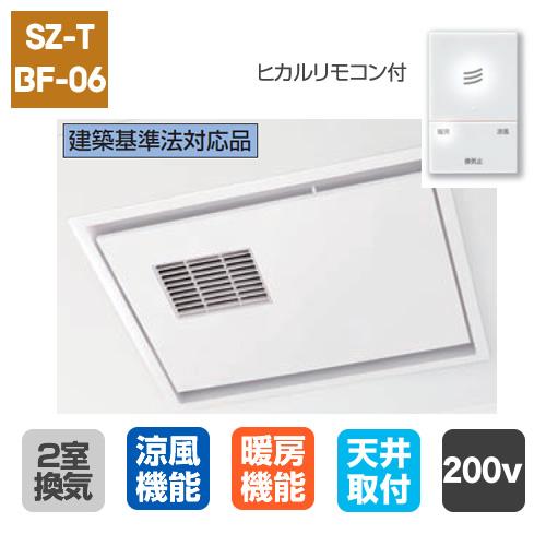 浴室換気暖房換気扇「三乾王」 ヒカルリモコン(浴室内)付き 2室換気 200V