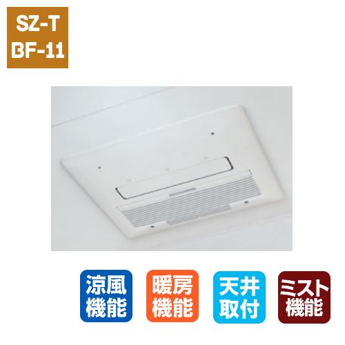 ミスト機能付温水式浴室暖房乾燥機