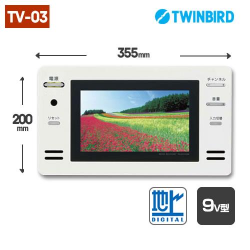 地上デジタル浴室テレビ(ワイド9型)
