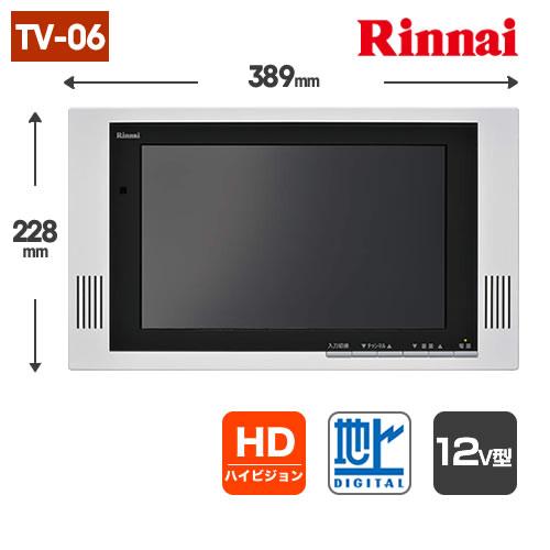 ハイビジョン対応 地上デジタル浴室テレビ(ワイド12型)