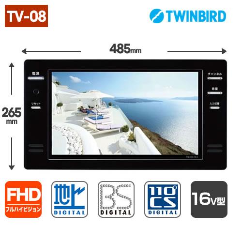 フルハイビジョン対応 地上デジタル/BS/CS浴室テレビ(ワイド16型)