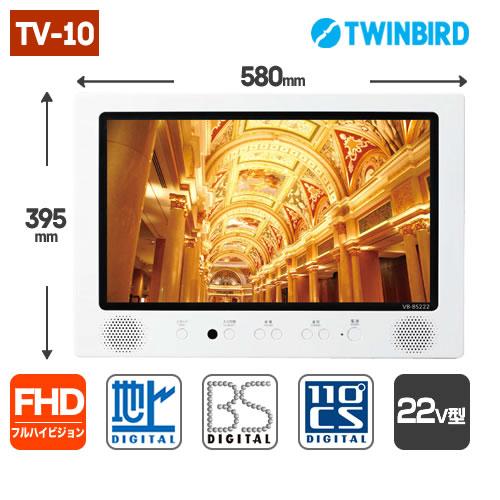 フルハイビジョン対応 地上デジタル/BS/CS浴室テレビ(ワイド22型)
