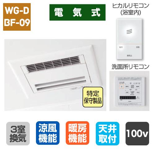 浴室換気暖房換気扇「三乾王」 ヒカルリモコン(浴室内)付き 3室換気 100V