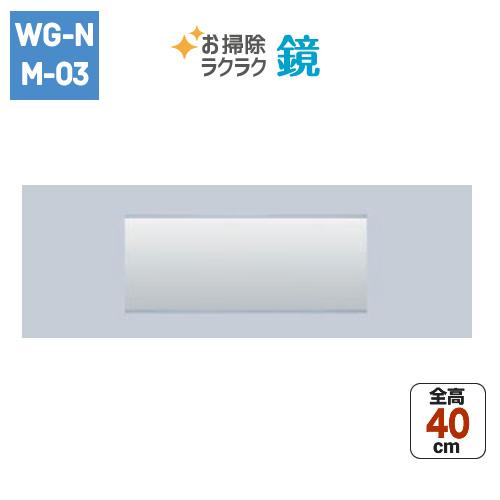 お掃除ラクラク鏡 フレーム付ハーフワイドミラー/H400
