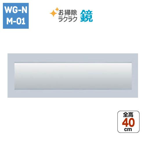 お掃除ラクラク鏡 フレーム付ワイドミラー/H400