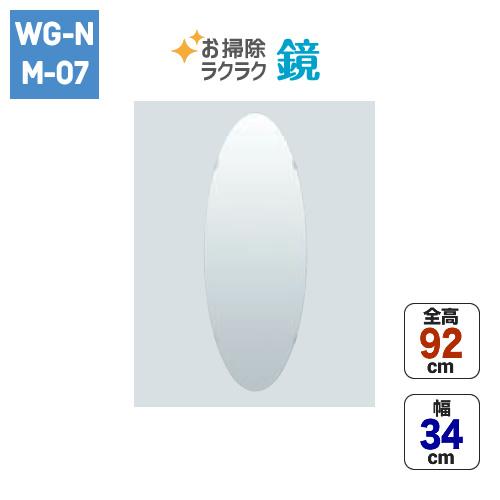 お掃除ラクラク鏡 楕円ミラー/W340×H920