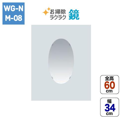 お掃除ラクラク鏡 楕円ミラー/W340×H600