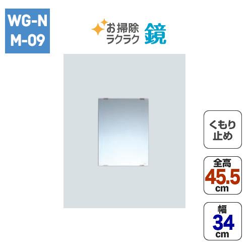 お掃除ラクラク鏡 四角ミラー/W340×H455 くもり止めヒーター付き