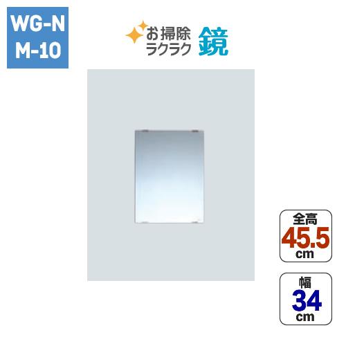 お掃除ラクラク鏡 四角ミラー/W340×H455
