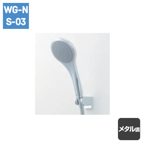 エアインシャワー120(メタル調)