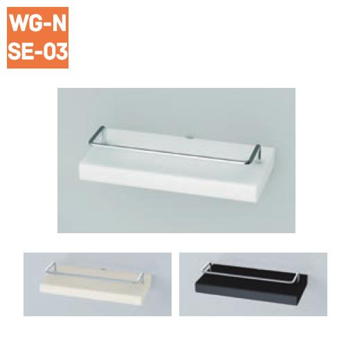 ガードバー付きフラット収納棚(カウンター用) 3段 ホワイト/ベージュ/ブラック