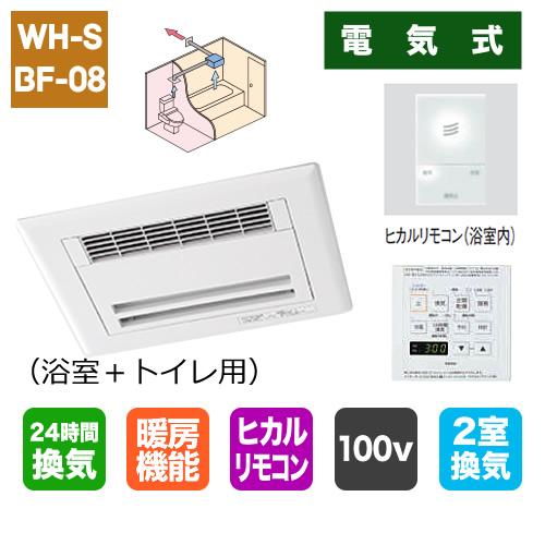浴室換気暖房換気扇「三乾王」 ヒカルリモコン(浴室内)付き 2室換気(浴室+トイレ用) 100V