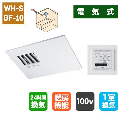 浴室換気暖房換気扇「三乾王」 ヒカルリモコン(浴室内)なし 1室換気 100V