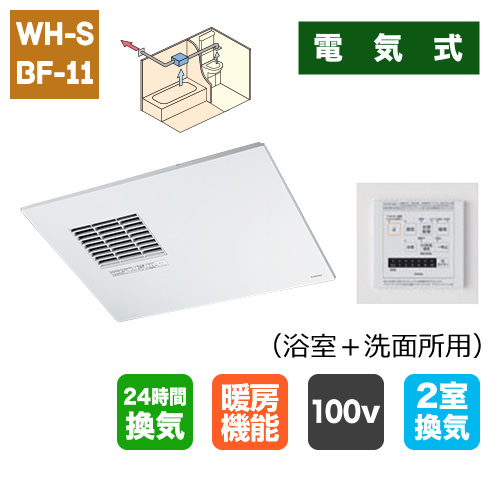 浴室換気暖房換気扇「三乾王」 ヒカルリモコン(浴室内)なし 2室換気(浴室+洗面所用) 100V