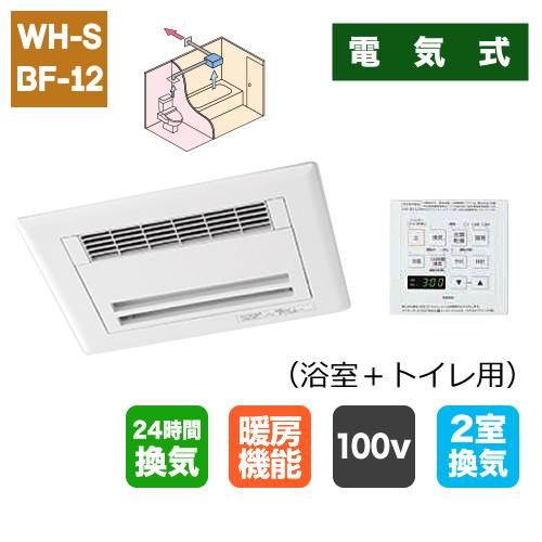 浴室換気暖房換気扇「三乾王」 ヒカルリモコン(浴室内)なし 2室換気(浴室+トイレ用) 100V
