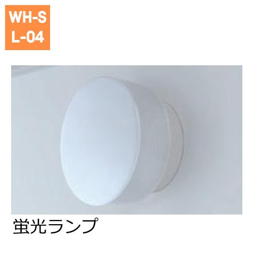 丸形ハイクオリティ照明(蛍光ランプ)