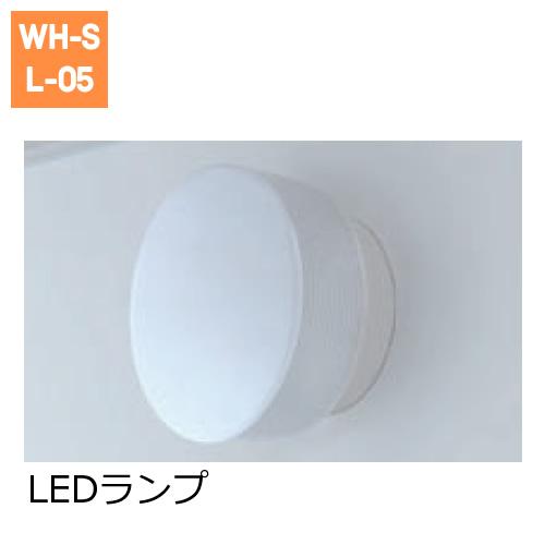 丸形ハイクオリティ照明(LEDランプ)
