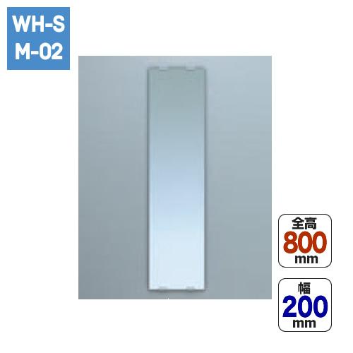 多角ミラー(耐水鏡)/W200×H800