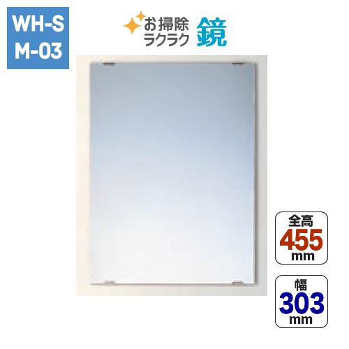 お掃除ラクラク鏡多角ミラー(耐水鏡)/W303×H455