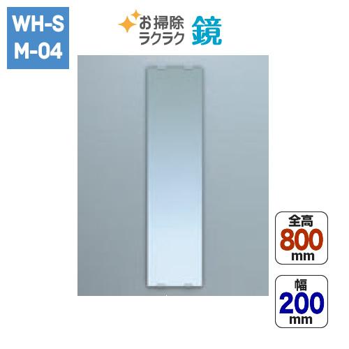 お掃除ラクラク鏡多角ミラー(耐水鏡)/W200×H800