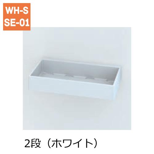 収納棚(着脱式)2段(ホワイト)