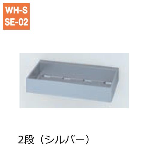 収納棚(着脱式)2段(シルバー)