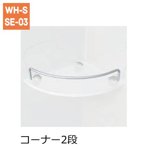 コーナー収納棚2段(ホワイト)