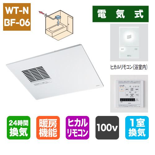 浴室換気暖房換気扇「三乾王」 ヒカルリモコン(浴室内)付き 1室換気 100V