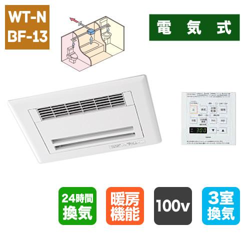 浴室換気暖房換気扇「三乾王」 ヒカルリモコン(浴室内)なし 3室換気 100V