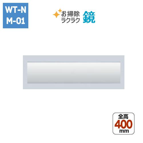 お掃除ラクラク鏡フレーム付ワイドミラー/H400
