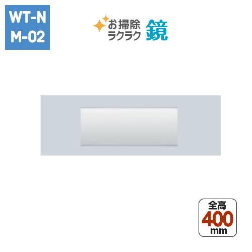 お掃除ラクラク鏡フレーム付ハーフワイドミラー/H400