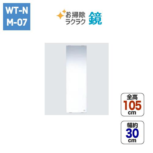 お掃除ラクラク鏡縦長ミラー/W298×H1050